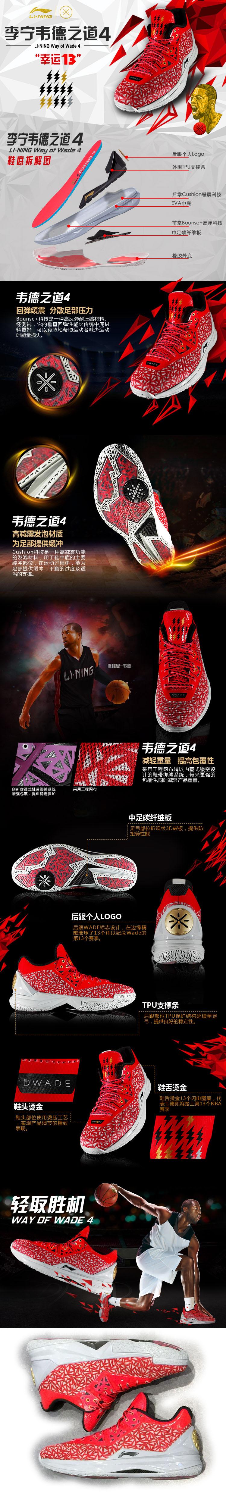 "Li-Ning WoW4 Way of Wade 4 ""Lucky 13"" Premium Basketball Shoes"